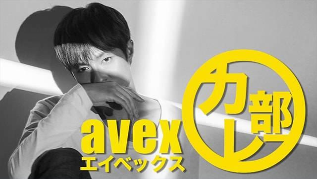【動画】AAA浦田直也が率いるavexカレー部に入部希望者が続出! そして、浦田部長の新たな野望とは!?