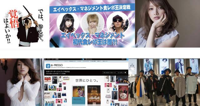 【AAA、後藤真希、Da-iCE、DJ KOOなど】avex management Web週末ダイジェスト(10月26日~10月31日)【話題のニュースピックアップ!!】