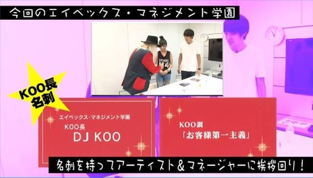 【動画】DJ KOOが会社内を散策!? 倖田來未・AAAのデスクに潜入!! エイベックス・マネジメント学園 挨拶回り編