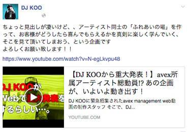 DJ KOOは自身のFacebookでコメントを発表!