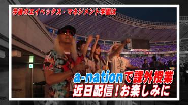a-nationで課外授業やAAA初の野外ライブへの潜入も!?