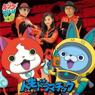 アニメ「妖怪ウォッチ」の新OP曲「人生ドラマチック」歌うのは、もちろん、大ヒット曲「ゲラゲラポー」でお馴染みキング・クリームソーダ!!9月16日(水)発売開始。