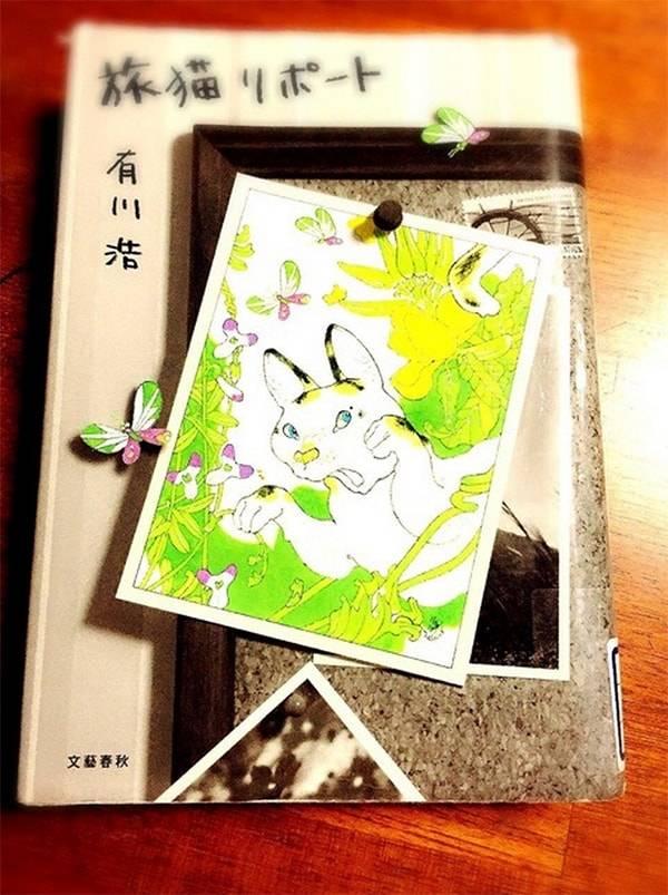 旅猫リポート 著・有川浩
