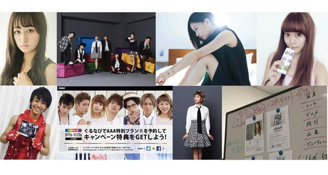 【AAA、DJ KOO、大塚 愛、Dream5など】avex management Web週末ダイジェスト(9月6日〜9月12日)【話題のニュースピックアップ!!】