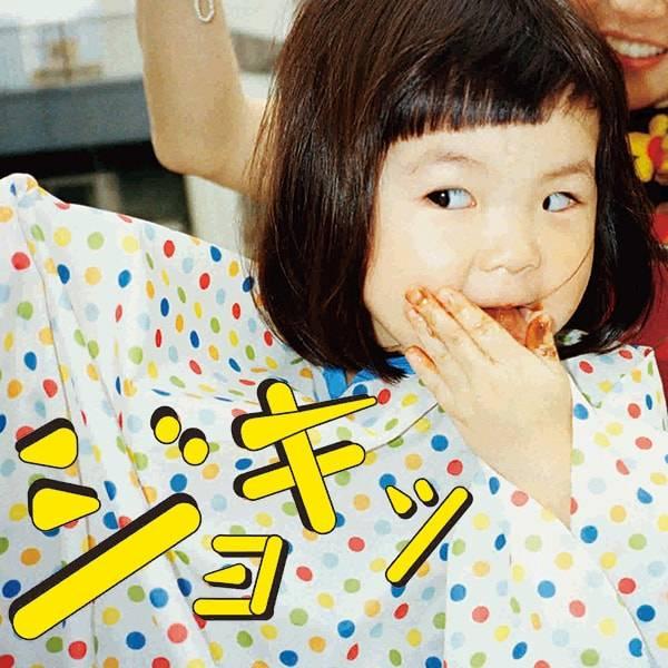 杉恵ゆりか CD『ジョキッ』 【杉恵ゆりか盤】