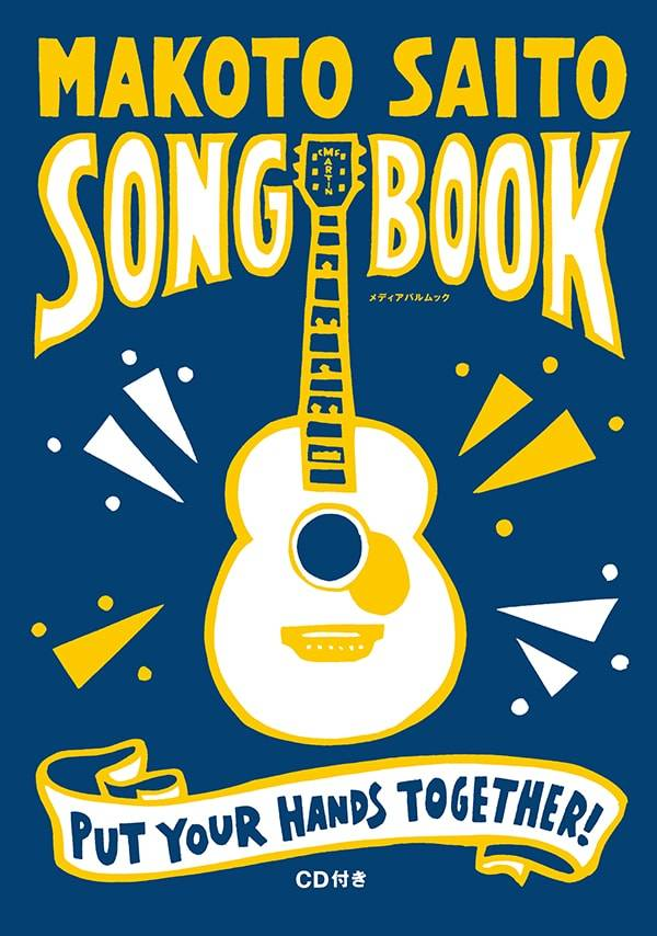 『MAKOTO SAITO SONGBOOK ~Put Your Hands Together!~ Supported by MARTIN CLUB JAPAN 』