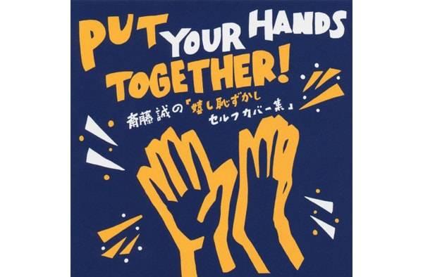 斎藤誠『Put Your Hands Together! 斎藤誠の「嬉し恥ずかしセルフカバー集』