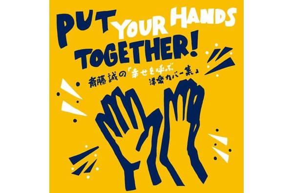 斎藤誠『Put Your Hands Together! 斎藤誠の「幸せを呼ぶ洋楽カバー集」』