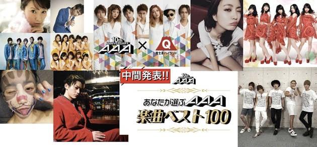 【話題のニュース一気読み!!】avex management Web週末ダイジェスト(8月16日〜8月22日)