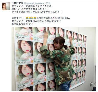 [News] 45,000人が釘付け♡江野沢愛美Seventeen連動メイクツイキャス