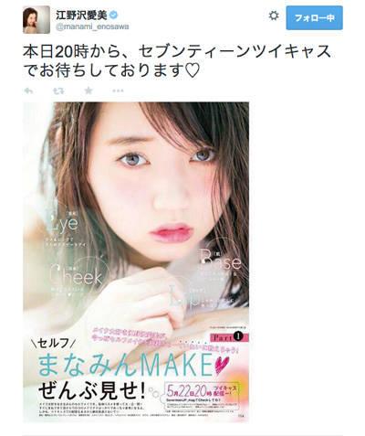 [News] 江野沢愛美がツイキャスでセルフメイク方法を披露♪ 本日、22日(金)20時から