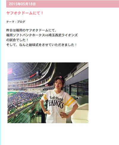 [News] 西田有沙のオフィシャルブログに始球式の模様が