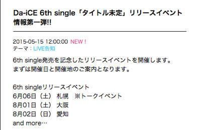 [News] Da-iCE 6th single発売記念リリースイベント決定!!
