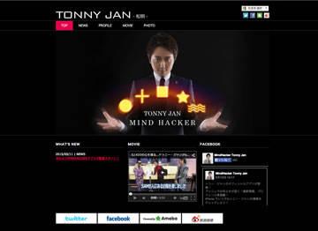 人を自由に操る!? マインドハッカーのトニー・ジャンのオフィシャルサイト&公式アプリがスタート!!
