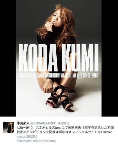 [News] 倖田來未15周年を記念したエキシビジョンがゴールデンウィークの4月28日から13日間にわたり、東京・六本木ヒルズumu(ウム)で開催!
