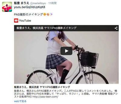 [News] 飯豊まりえ出演のヤマハPAS撮影メイキングムービー公開!!