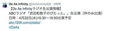 ラジオ生出演情報!!