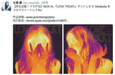 [News] 大塚 愛のニュー・アルバム『LOVE TRiCKY』本日店着!