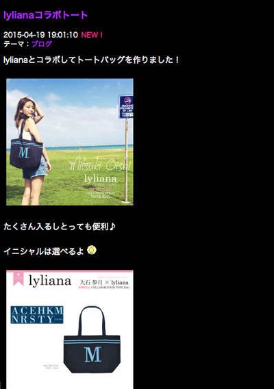 [News] 大石参月 × lyliana、コラボバッグ発売!!