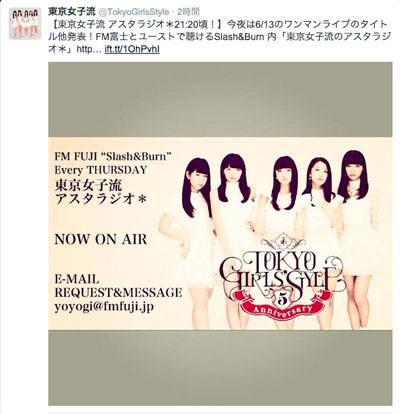 [News] 毎週木曜日は『東京女子流のアスタラジオ*』(Slash&Burn内/21時20分頃)!!