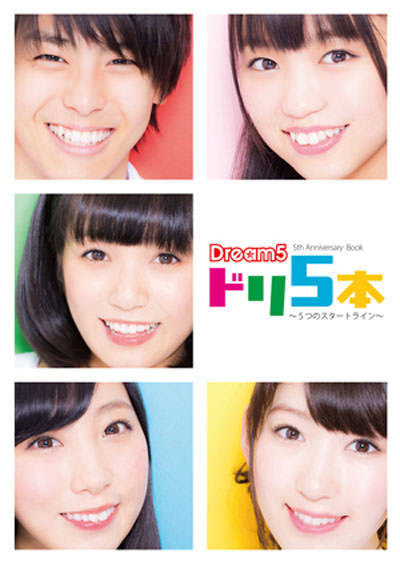 [News] 結成秘話や裏話も...。Dream5初のアーティスト・ブックを発売!!