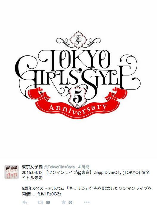 [News] 東京女子流、5周年&ベストアルバム『キラリ☆』発売を記念したワンマンライヴを開催!