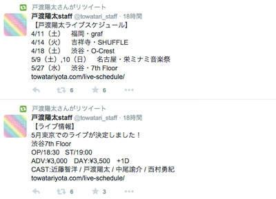 [News] 戸渡陽太、4月&5月のライヴが決定!!