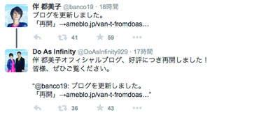 [News] 熱い要望に応え再開!! 伴都美子オフィシャルブログ「Ulala Diary」