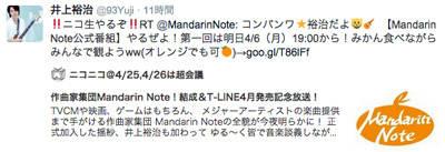 [News]4月6日(月)19時から井上裕治がニコ生に出演!! 『Mandarin Note』とは?