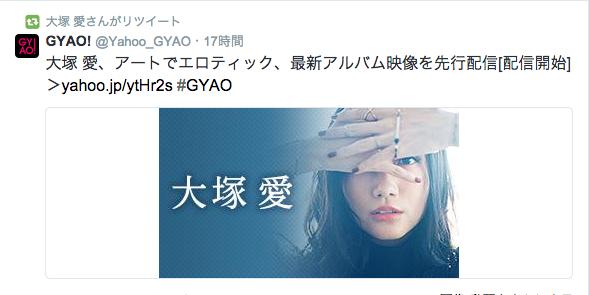 [News]大塚 愛、「LOVE TRiCKY -Music Clips-」をGYAO!にて先行配信中!!
