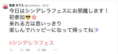 [News]飯豊まりえ、江野沢愛美、本日『シンデレラフェス』に出演♪