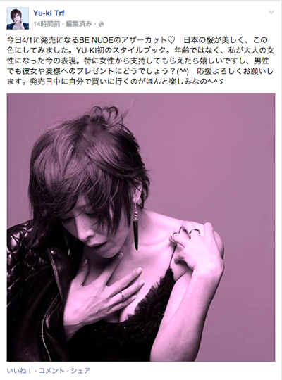 [News]YU-KI(TRF)初のスタイルブック『BE NUDE』(講談社)本日発売!!