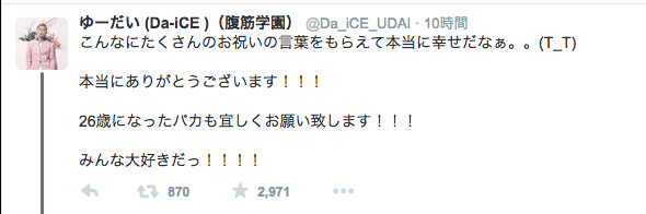 [News]Da-iCE/大野雄大へお祝いのメッセージをお忘れなく♪