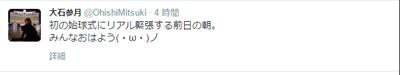 [News]大石参月、神宮開幕オープニングシリーズで始球式!