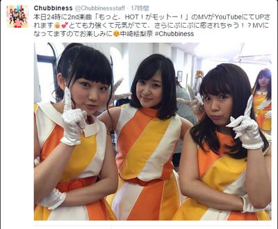 [News] Chubbiness の2nd楽曲『もっと、HOT!がもっとー!』MV解禁!!