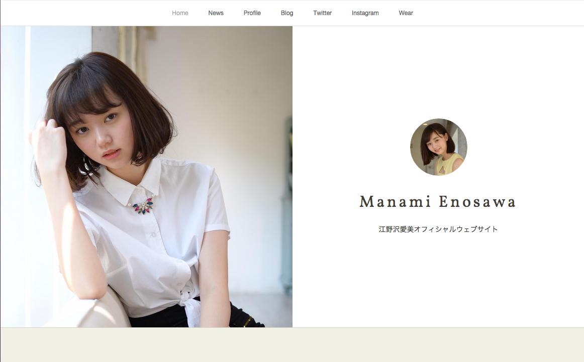 [News]江野沢愛美オフィシャルウェブサイトがオープン!! SNSもまとめて見れますよ♪
