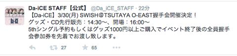 [News]Da-iCEが出演するイベント『SWISH』@TSUTAYA O-EASTにて握手会開催!!