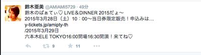[News]『鈴木のぱぁてぃ♡ ―LIVE&DINNER 2015だょ~』3月28日(土)10時より、当日引換受付開始!また、当日券販売も決定!!