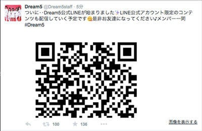 [News] 本日スタート!! Dream5 LINE公式アカウント