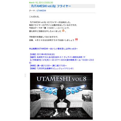 [News] 木山裕策がプロデュースするディナーショー『UTAMESHI』。今回のテーマは「翼(つばさ)」!!