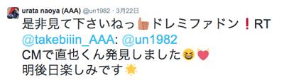 [News] 熱きイントロクイズバトル!浦田直也(AAA)がフジテレビ『クイズドレミファドン!~1万人が選んだ この春に聴きたい最強ヒット曲ベスト300!~』に出演!