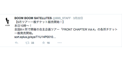 [News] BOOM BOOM SATELLITESツアー『FRONT CHAPTER Vol.4』のチケット一般発売開始!!