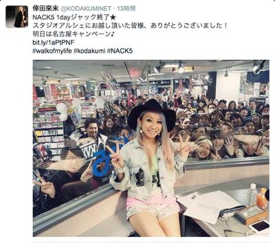 [News] 倖田來未 FM AICHI「A-1 Countdown」に生出演!