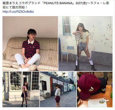 [News] 飯豊まりえと握手&ツーショット写真撮影が出来るチャンス!!