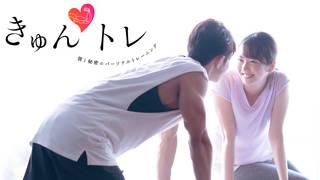 VO2MAX出演「キュントレ」初のイベント決定!
