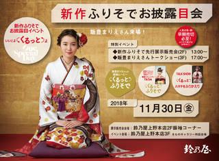 飯豊まりえ出演「鈴乃屋」スペシャルトークショーにご招待!