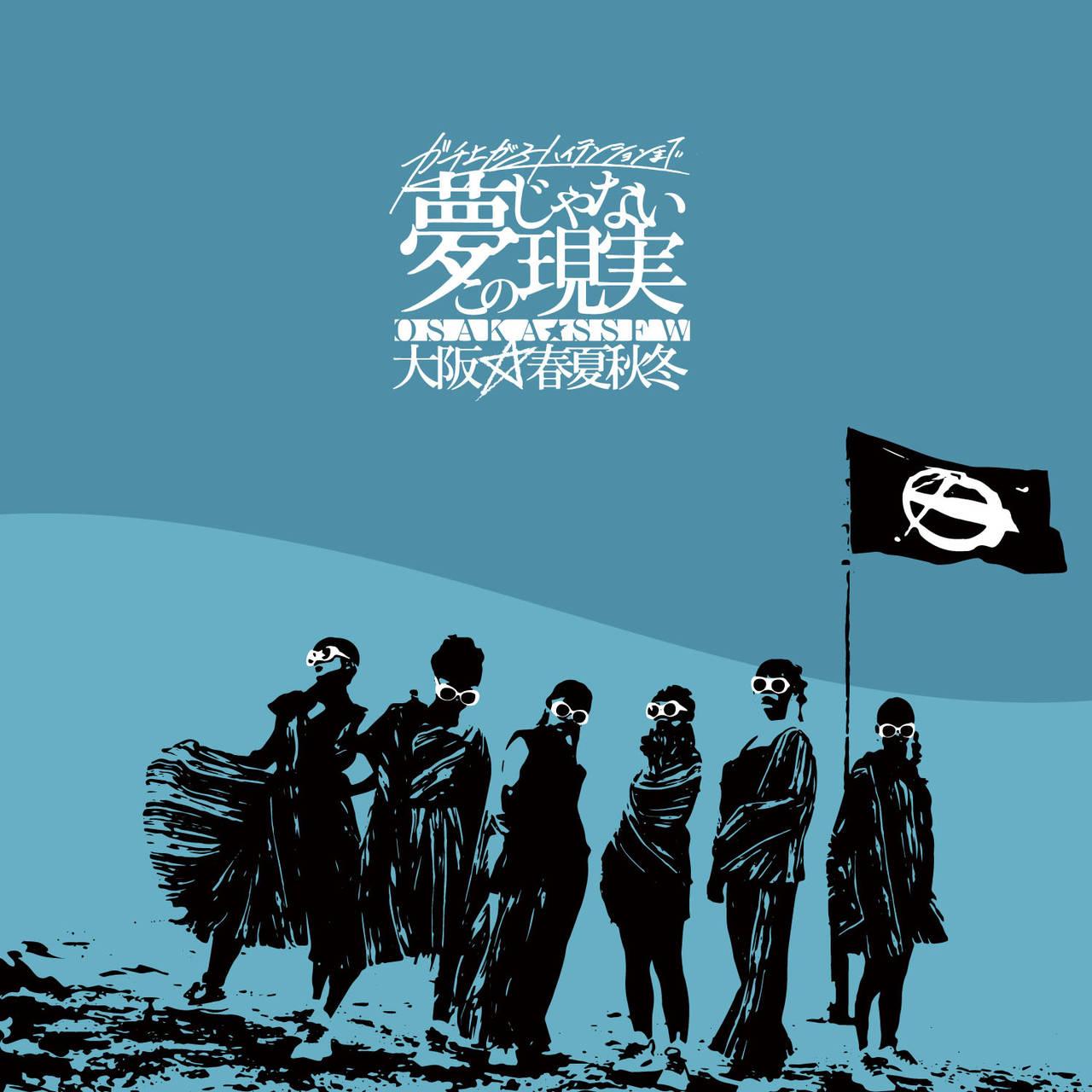 CD+Blu-ray: AVCD-96308/B ¥2,778+税