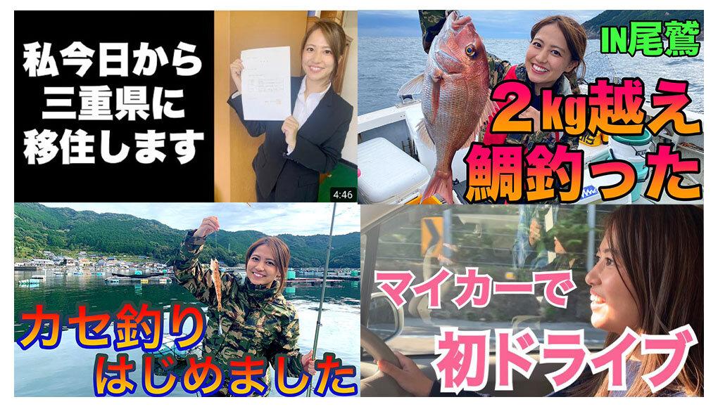【YouTube】元アイドル池山智瑛の田舎移住生活より