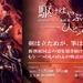 舞台「駆けはやぶさ ひと大和」オフィシャルホームページ/もののふシリーズ最終章 2018年2月上演