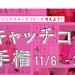 愛キャッチコピー選手権 PinkfulなDa-iCEのキャッチコピーを考えよう! | キヤノン EOS M100